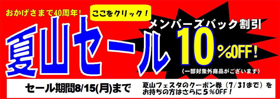 夏山セール2016