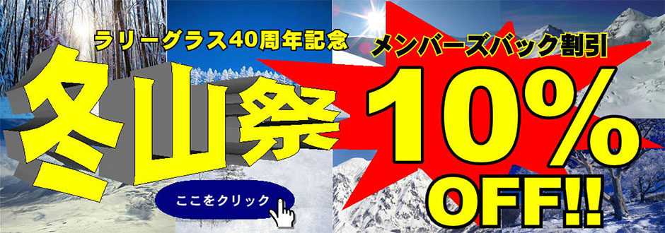 冬山祭2016