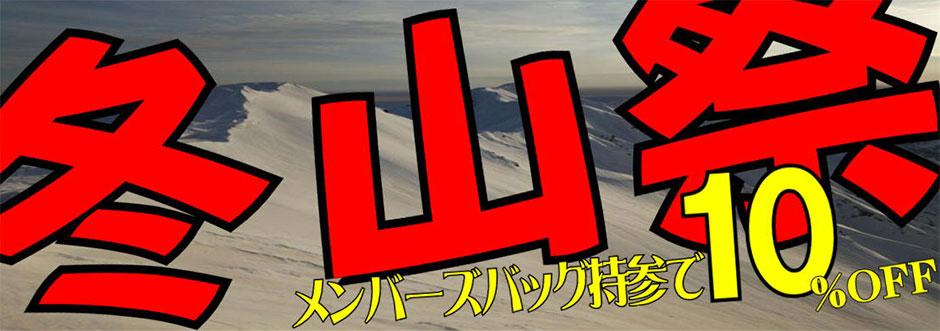 冬山2019