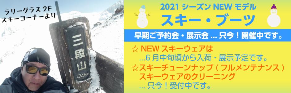 スキーコーナー 早期ご予約・展示会 開催中