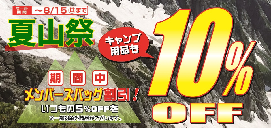 夏山祭2021